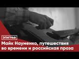 Майк Науменко, путешествия во времени и российская проза