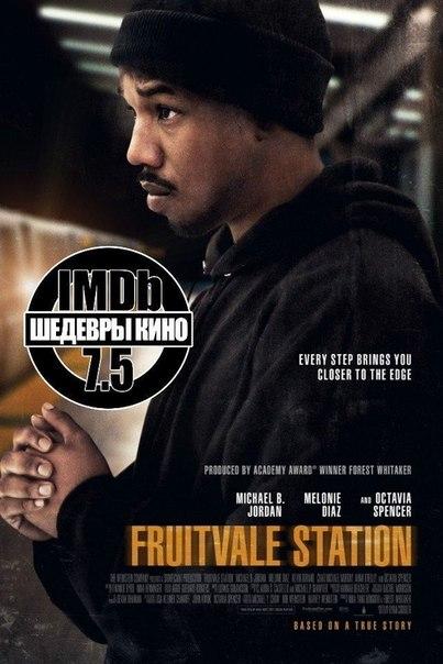 Очень сильный, эмоциональный и поучительный фильм, который хоть раз должен посмотреть каждый!