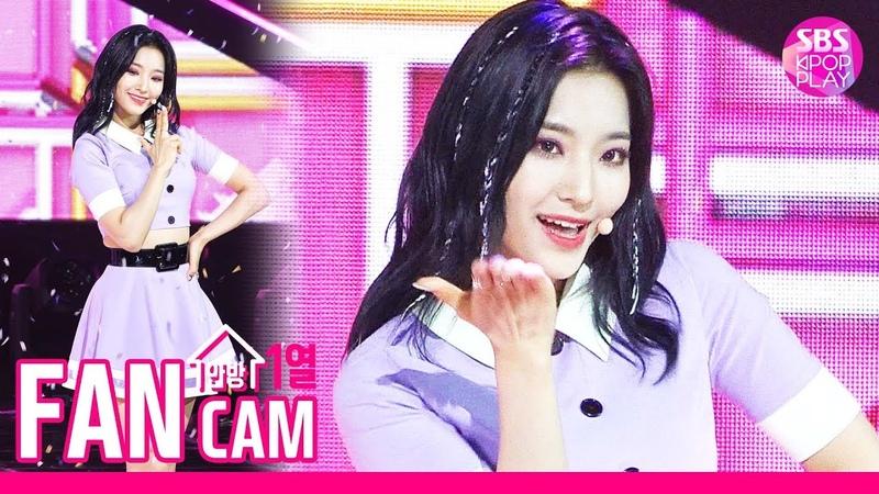 [안방1열 직캠4K] 프로미스나인 이새롬 'LOVE RUMPUMPUM' (fromis_9 LEE SAE ROM Fancam)│@SBS Inkigayo_2019.7.14