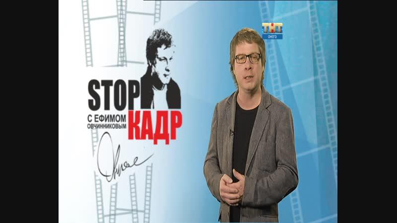 STOP КАДР с Ефимом Овчинниковым: Бизнес-неделя 2018