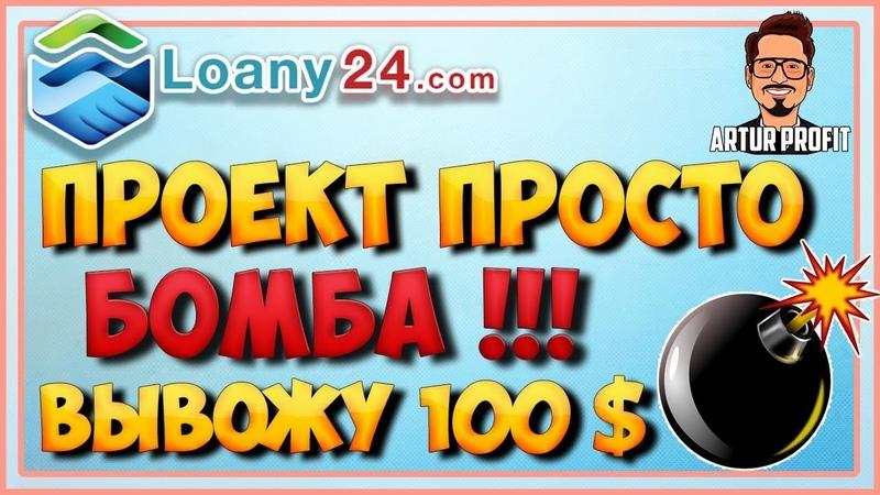 Loany24.com - Отличный проект для пассивного заработка в интернете! Вывожу очередную прибыль 100$