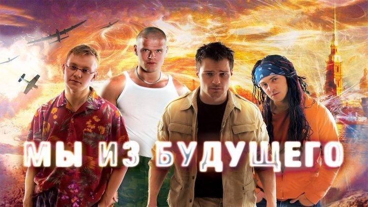 Мы из будущего (2008) 720HD