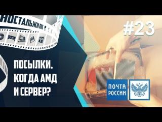 НостальжиПК Почта России, Unboxing посылки, Когда сборка AMD, Сервер новые ксеоны (Full HD 1080)