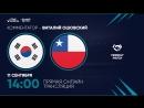 Южная Корея - Чили прямой эфир на русском