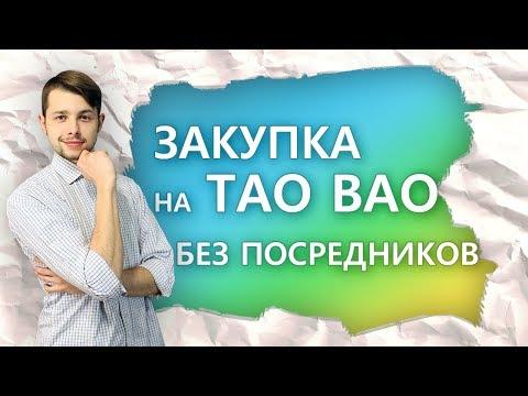 Особенности закупки на taobao без посредников