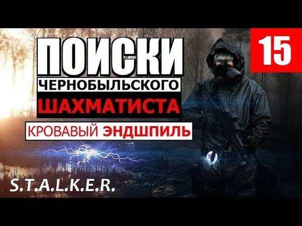 СТАЛКЕР - ПОИСКИ ЧЕРНОБЫЛЬСКОГО ШАХМАТИСТА - 15 серия - ТРЕВОЖНЫЕ СНЫ!