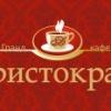 """Гранд-кафе """"Аристократ"""""""