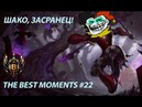 League of Legends The best moments 22 Шако, засранец!
