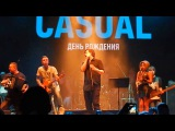 Casual &amp Данила Дунаев - Я остаюсь (Черный Обелиск) (ДР, 01.02.2017)
