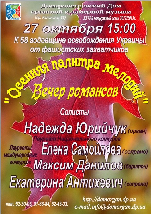 Осенняя палитра мелодий.,афиша,органный зал