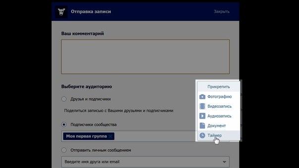 Программа Автопост В Контакте