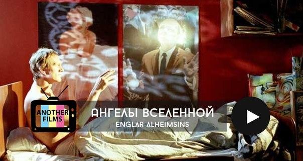 Ангелы вселенной (Englar alheimsins)