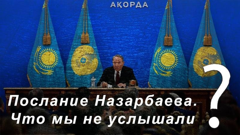 Послание Назарбаева народу Казахстана Что мы не услышали