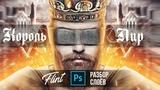 Король Лир I Процесс создания в Photoshop (подробный разбор слоёв)