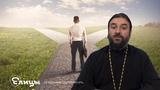 Монах или муж? Душу хочешь спасти или миллионером стать?