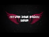 ЛЕГИОН ЗЛЫЕ БОЙЦЫ-DBSM