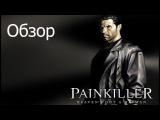 Painkiller - обзор