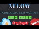 New Cloud Mining (ХАЙП) | XFLOW - Бонус 200 Gh/s (2$ USD) за регистрацию!