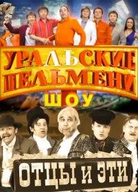 Уральские пельмени - Отцы и эти... (16 выпуск)
