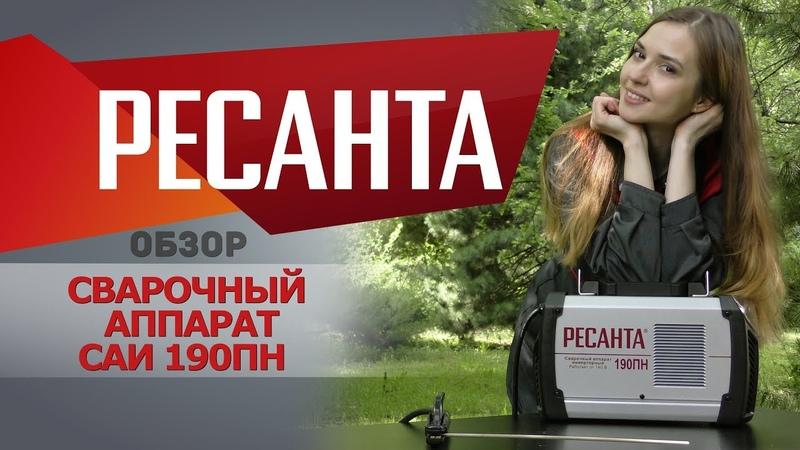 Обзор сварочного аппарата РЕСАНТА САИ 190ПН