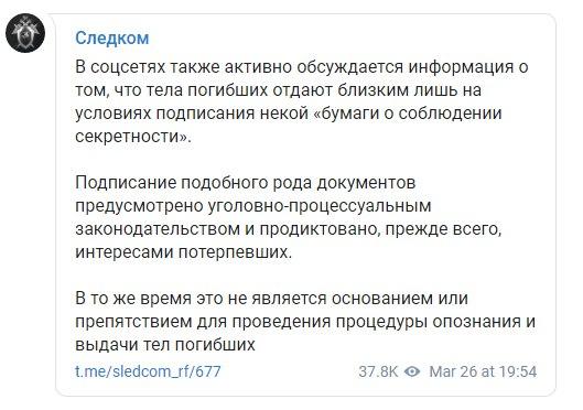 СКР прокомментировал соблюдение секретности при выдаче тел вКемерово