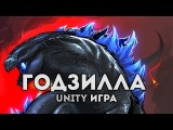 [UNITY ИГРА] Man or Monster - ГОДЗИЛЛА