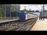 Оберг ЧС4-136 (КВР) № 63 Харьков - Киев