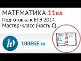 Мастер-класс по подготовке к ЕГЭ 2014 по математике