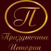 """Event- агентство """"Праздничные истории"""""""