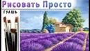 Прованс Поле лаванды как нарисовать пейзаж 🎨ГУАШЬ ДЕМО Мастер класс