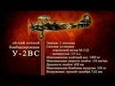 Д/ф «Оружие Победы» - Многоцелевой самолет По-2 У-2