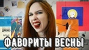 ФАВОРИТЫ ВЕСНЫ КНИГИ МУЗЫКА ЛЕКЦИИ YOUTUBE