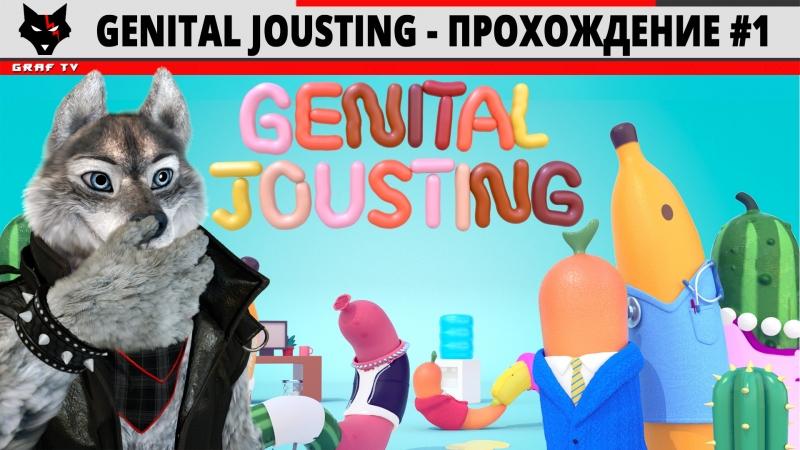 Genital Jousting Прохождение 1