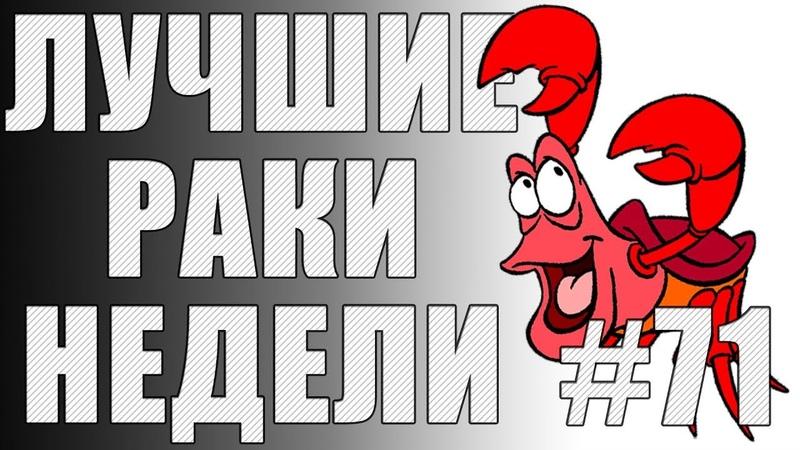 ЛРН выпуск №71. ЮША ПРОТИВ ХРЮШИ [Лучшие Раки Недели] worldoftanks wot танки — [wot-vod.ru]