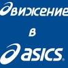 ASICS Великий Новгород