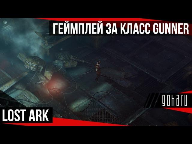 Lost Ark - Геймплей за Gunner