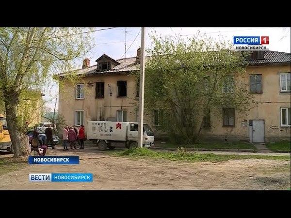 Полиция взяла под охрану сгоревшие дома в Ленинском районе Новосибирска
