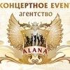 Организация свадьбы мечты с агентством Alana