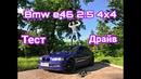 ШКОЛЬНИК В 17 ЛЕТ НА BMW! ТЕСТ ДРАЙВ BMW E46 325 XI ПОЛНЫЙ ПРИВОД!