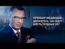 Премьер Медведев держитесь нас ждут 6 трудных лет Когда выгоним этого тупого айфончика из Белого дома
