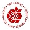 Нор Серунд — Армянская Молодежная Организация