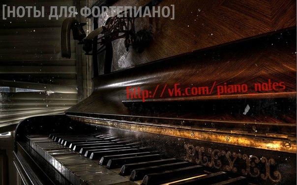 Ноты для фортепиано популярных песен европа плюс