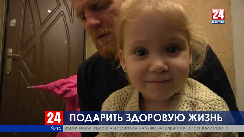 Трёхлетней Насте Крапиве из Ялты срочно нужна операция. Стоимость обследования 976 500 рублей