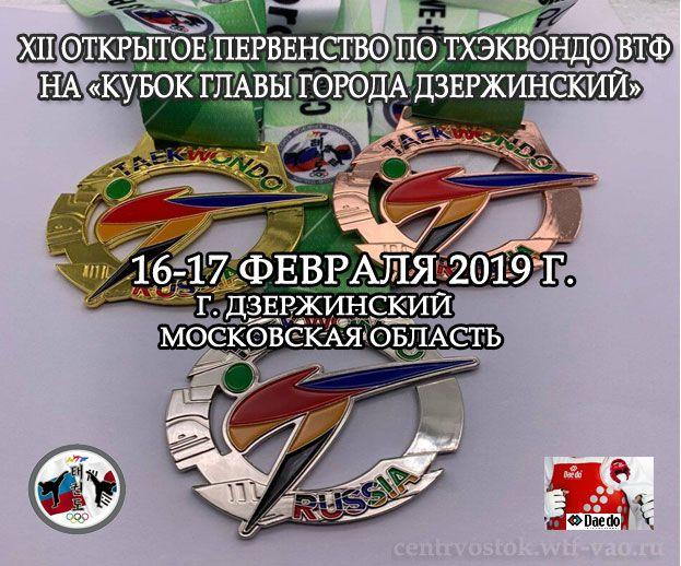 Dzerzhinsk 2019