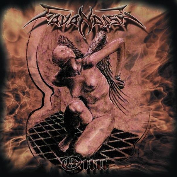 Вышел новый альбом CAVANDISH - Они (2013)