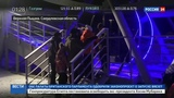 Новости на Россия 24 Час на