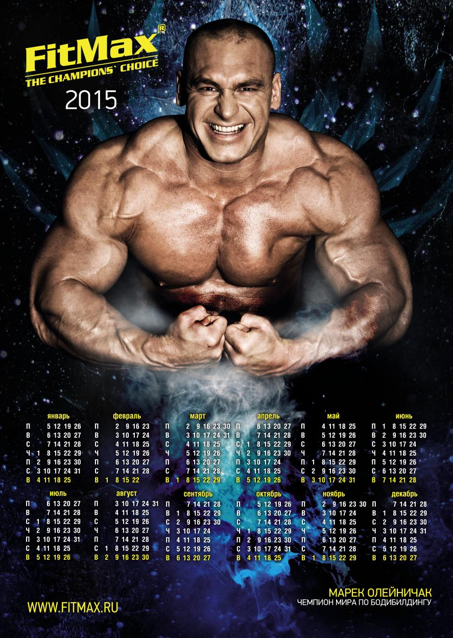 Bodybuilder - 2015 Calendar - FitMax.ru