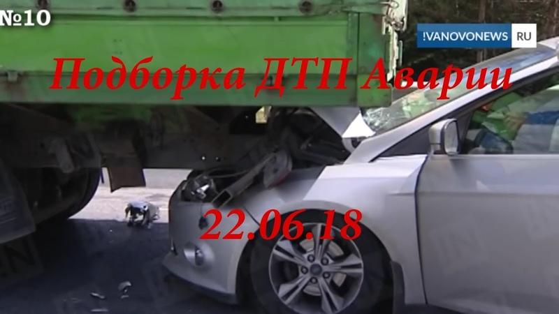 22 06 18 Подборка ДТП Аварии AutoCrashRU