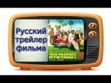 Что творят мужчины 2. Русский трейлер фильма Что творят мужчины 2