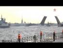 В репетиции Главного военно-морского парада на Неве приняли участие 20 боевых кораблей